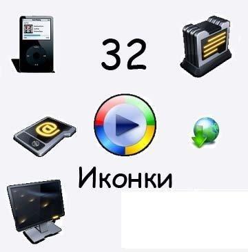 32 Иконки. Супер подборка