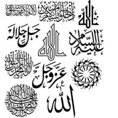 Кисти ислам