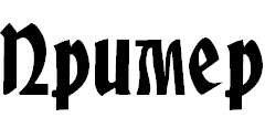 Русские шрифты для фотошоп - Globus