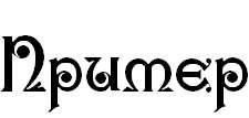 Русские шрифты для фотошоп - Karnac Two