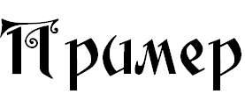 Русские шрифты для фотошоп - Edisson