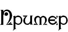 Русские шрифты для фотошоп - Karnac One