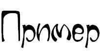 Русские шрифты для фотошоп - Art Nouveau-Cafe