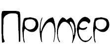 Шрифты для фотошоп -  Art Nouveau-Cafe Сap