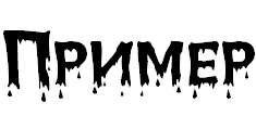 Шрифты для фотошоп - Vampire95