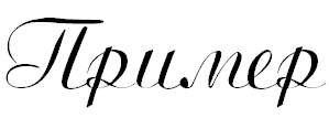 Шрифты для фотошоп - Ariston