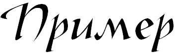 Шрифты для фотошоп - Vodevile
