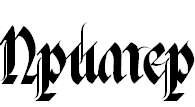 Шрифты для фотошоп - Verona Gothic