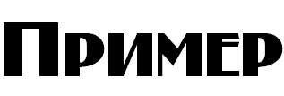Шрифты для фотошоп - Binner Di