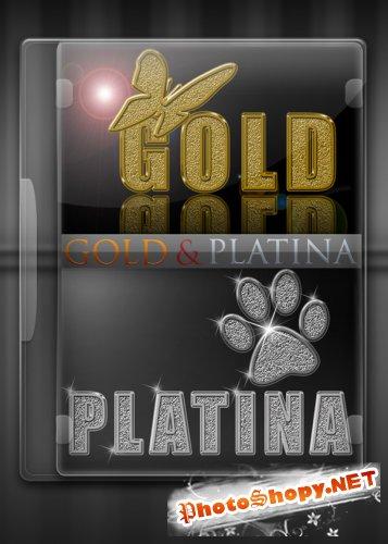 Стили для фотошопа -  стиля для Photoshop. Gold & Platina