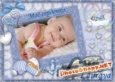 Рамки для фотошоп – Малышу – карапышу