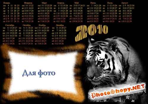 Рамка-календарь на 2010 год
