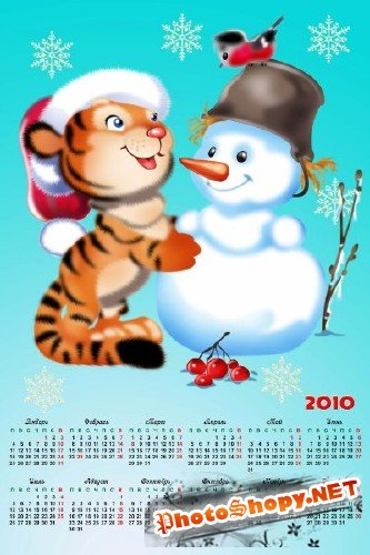 Календарь для фотошоп – Тигренок и снеговик