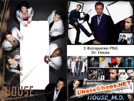 "3 Фоторамки для Adobe Photoshop - ""Dr.House"""