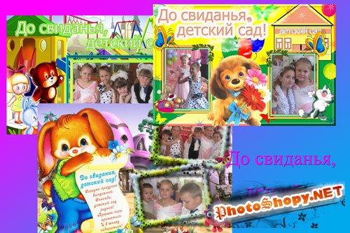 Фоторамка - Детский сад