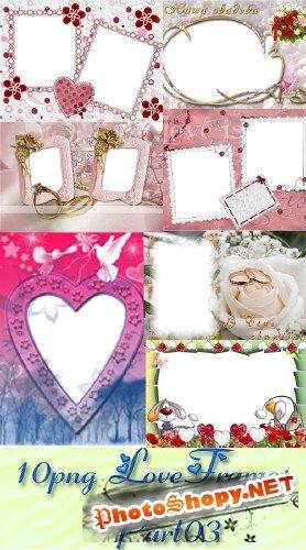 Романтические рамочки 3 (10 png)
