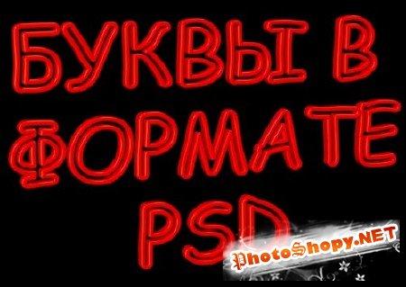 Буквы в формате PSD