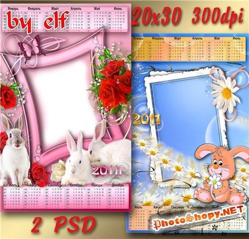 2 рамки для фото с календарями на 2011 год