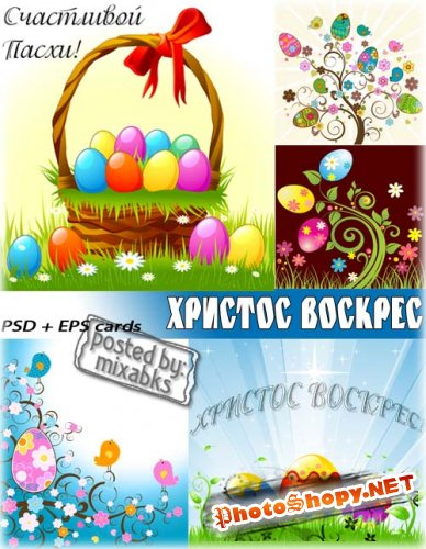 ������� ������� | Happy Easter (PSD+EPS)