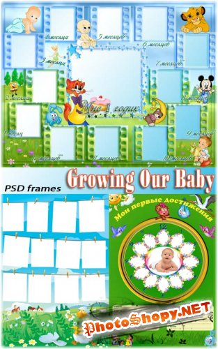 Растет Наш Малыш | Growing Our Baby (3 layered PSD)