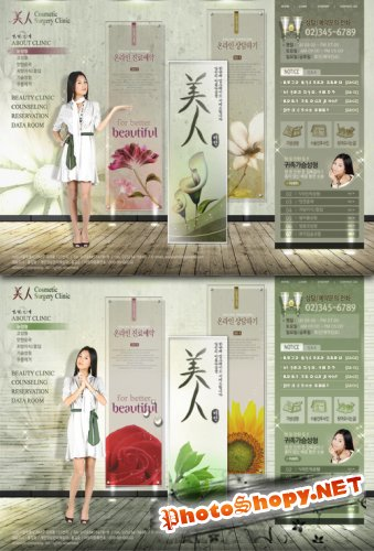 Korea Web Templates - Health & Beauty Cosmetic website