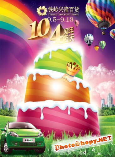 Cake Birthday Poster PSD Backgrounds