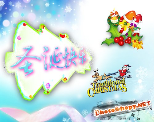 PSD Source - Dream Snow Merry Christmas