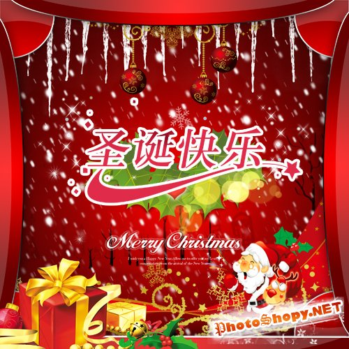 PSD Source - Merry Christmas Design - Image Background