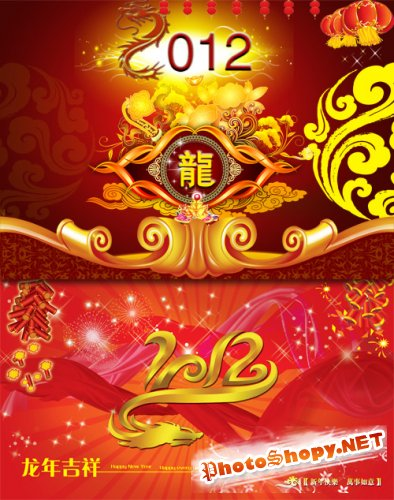 PSD Sources - 2012 Year of the Dragon