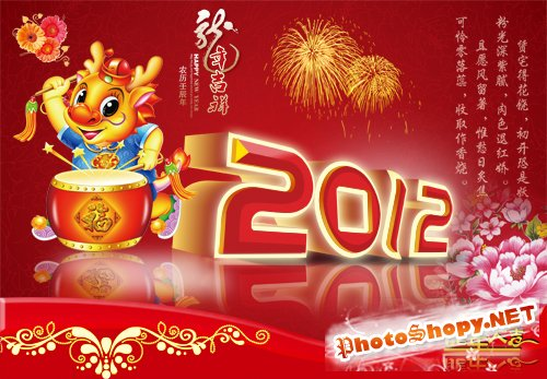 2012 Chinese New Year greeting card design material psd picture