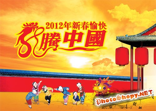 Happy Chinese New Year Dragon 2012 PSD image material