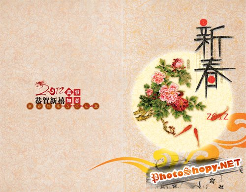 2012 Happy New Year Spring Festival PSD folding greeting cards