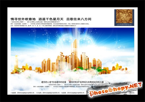 Happy days, thousands of colors Xingyue PSD material property