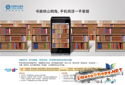 Chinas mobile phone to read posters PSD layered material