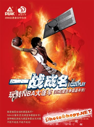 Olympic Basketball Slam Dunk Competition, posters PSD layered material