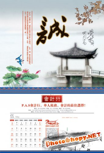 Calendar Year 2012 accounting firm PSD layered template (5-6 months)