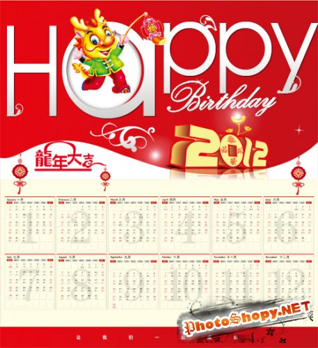 PSD Calendar 2012 Calendar Year of the Dragon down material