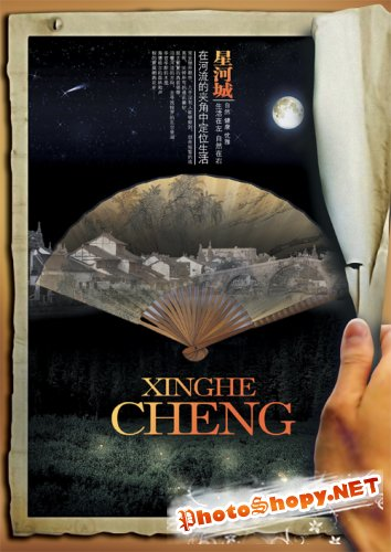 Xinghe Cheng Chinese style real estate poster PSD layered material