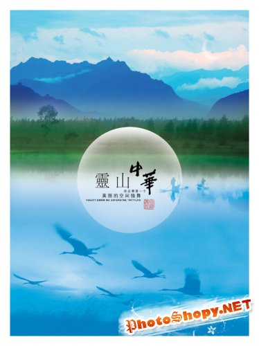 China Mountain scenic area posters PSD design material