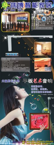 Smart home decoration posters PSD layered material