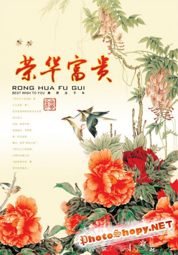 Blossoming Chinese style PSD design material