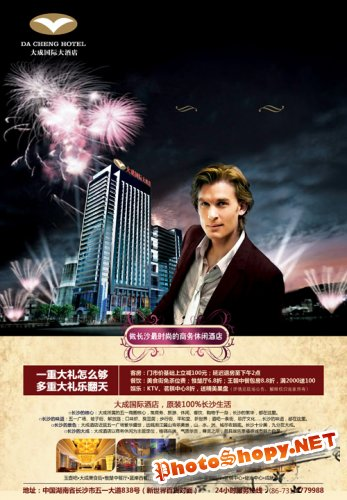 Dacheng International Hotel opening poster PSD layered material
