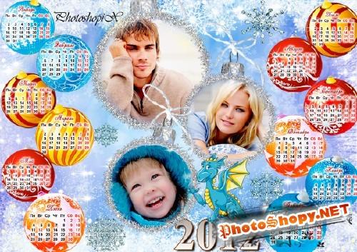 Семейный календарь–рамка на 2012 год (на 3 фото) – Елочный шарик