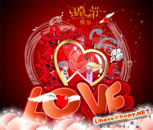 Fun Colorful Happy Valentine PSD design material