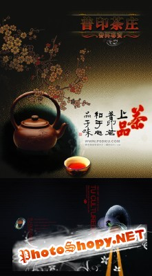 PSD for Photoshop - Black tea