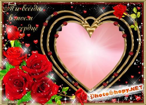 Романтичная рамка валентинка - Ты всегда в моем сердце