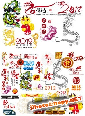 Year of the Dragon Psd for Photoshop