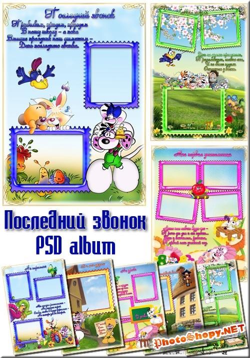 Прощай детский сад - альбом для детей (psd album)