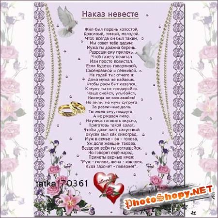 Поздравления жениху невесте от подруги