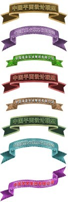 Collection of colored ribbons for Photoshop